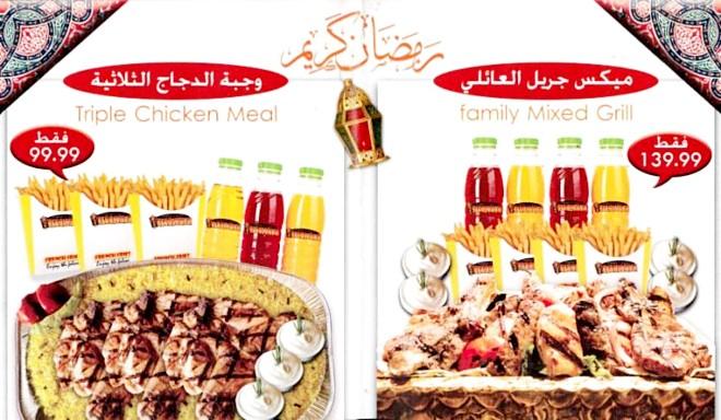 El shawaya menu
