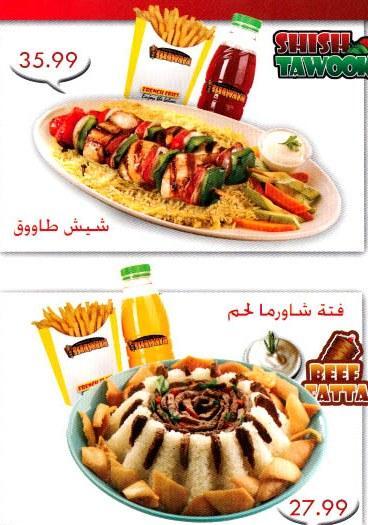 El shawaya menu Egypt