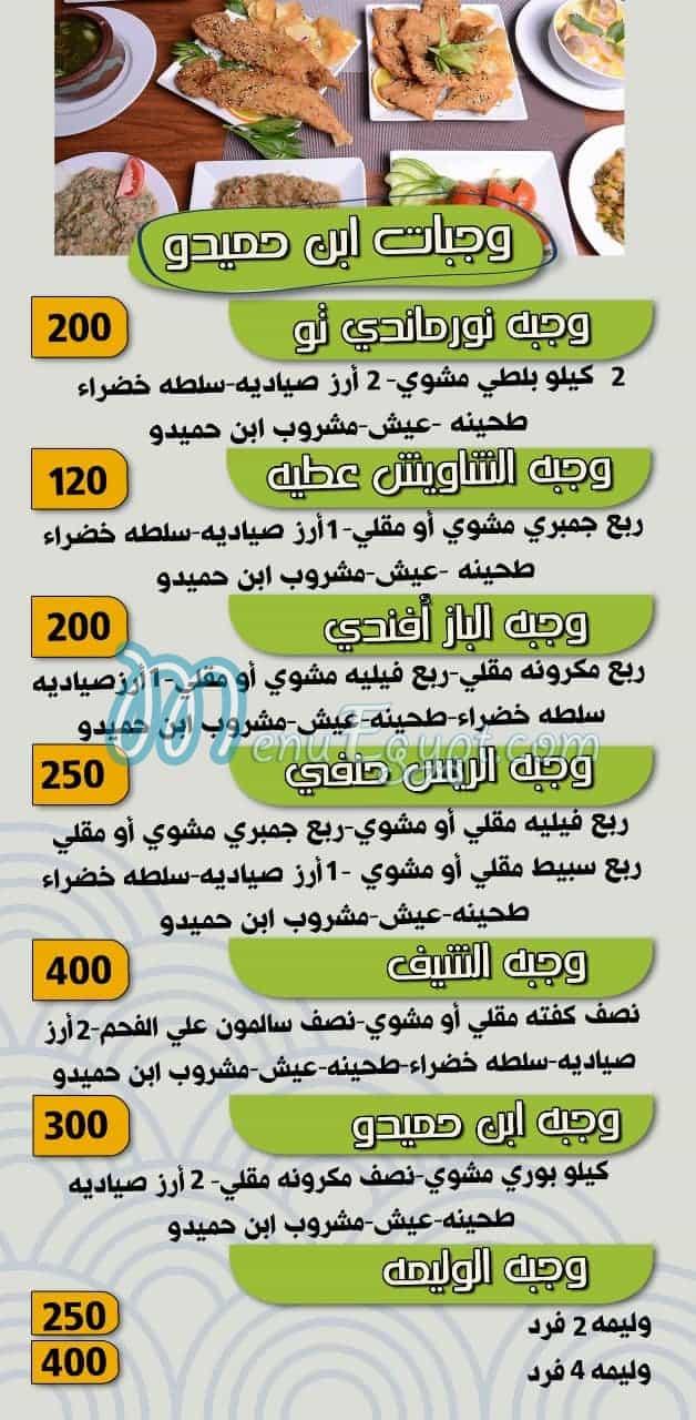 Fosfor Ibn Hamido menu