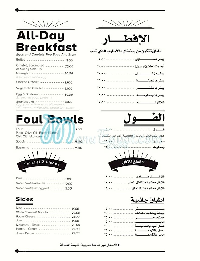 Kazouza menu