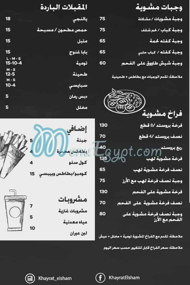 Khairat El Sham menu