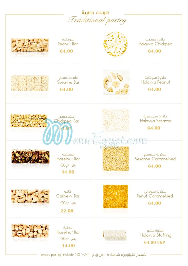 Misr Sweets menu