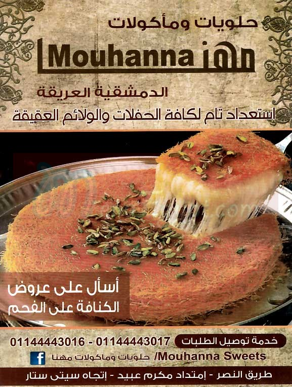 Muhanna For Sweets menu