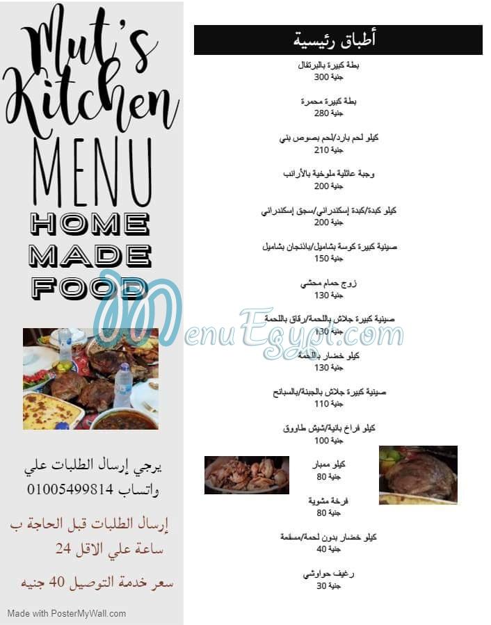 Nuts Kitchen menu