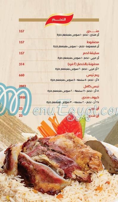 ٌRaydan Resturant menu