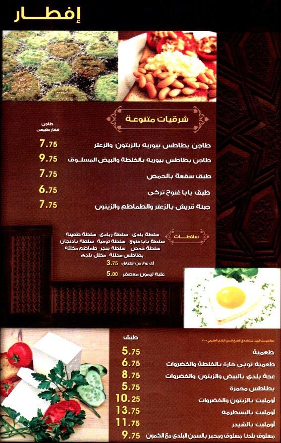 Set El bait menu Egypt
