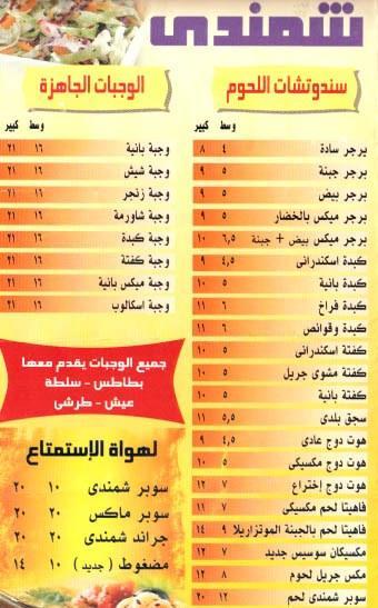 Shamandy menu Egypt
