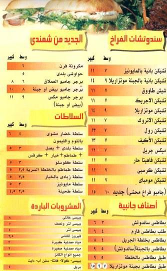Shamandy egypt