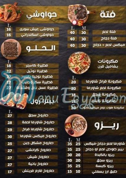 Shaykh El Shawrma menu