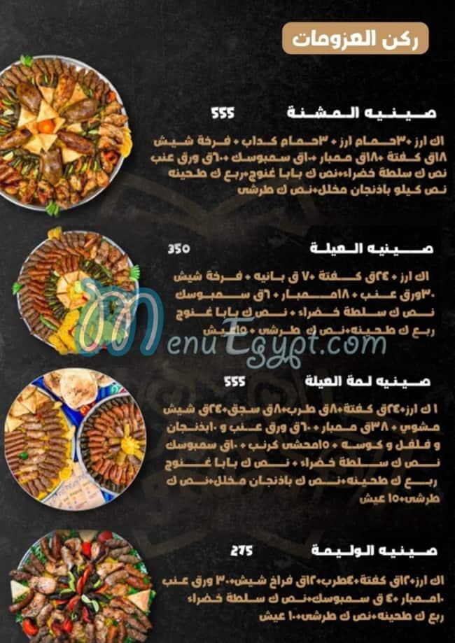 Sheikh E lbalad menu