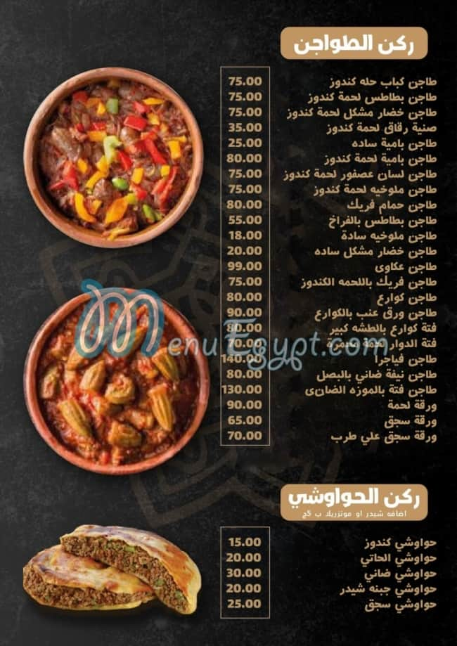 Sheikh E lbalad menu Egypt