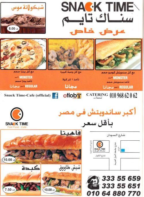 مطعم سناك تايم  مصر