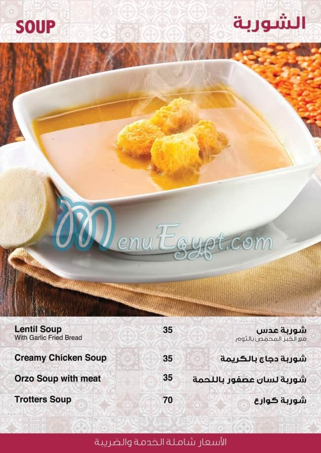 Studio Masr menu