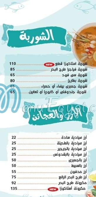 Tarh El Bahr Tagamo3 Khames menu