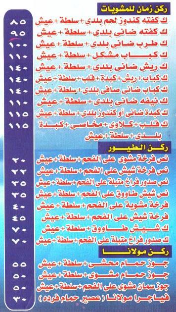 Tekeit Mawlana online menu