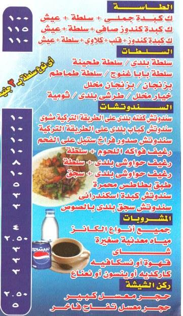 تكية مولانا مصر