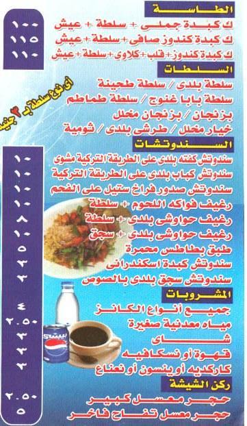 Tekeit Mawlana menu Egypt 1
