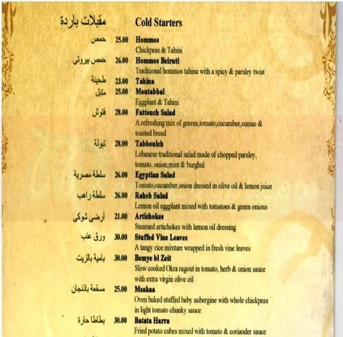 Abdel wahab menu