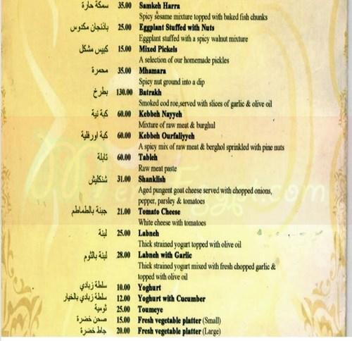 Abdel wahab menu Egypt
