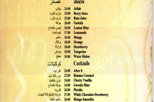 Abdel wahab menu Egypt 1