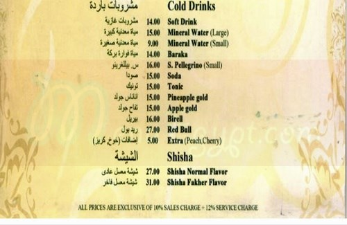 Abdel wahab menu Egypt 2