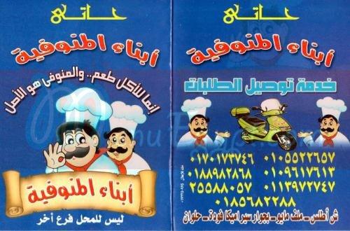 Abnaa El mnofia menu
