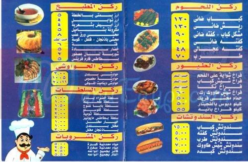 Abnaa El mnofia menu Egypt