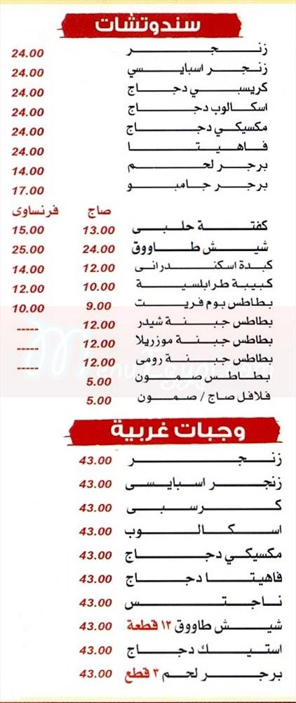 Abo Ali Elshamy menu Egypt
