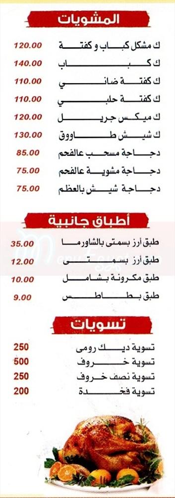 مطعم ابو على الشامى  مصر