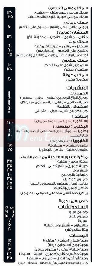 Abo Ahmad menu