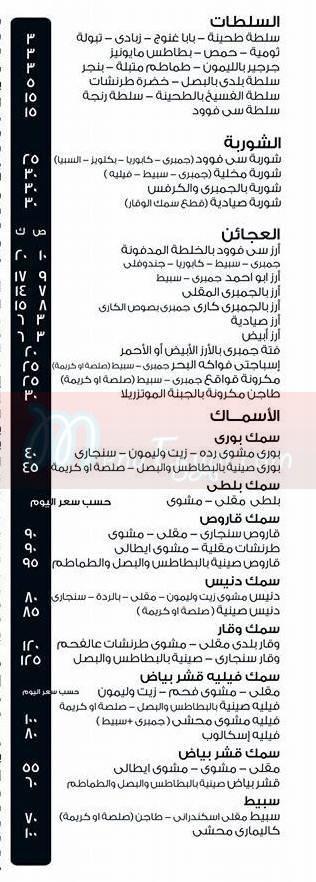 منيو ابو احمد  مصر