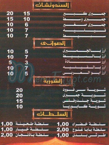 Abou El araby menu