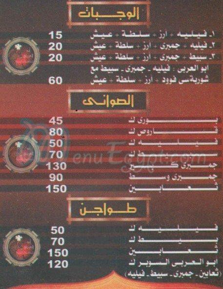 مطعم ابو العربى  مصر