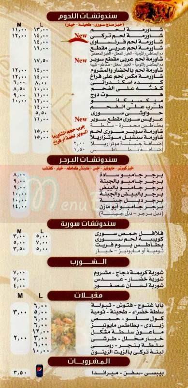 Abu Mazen menu