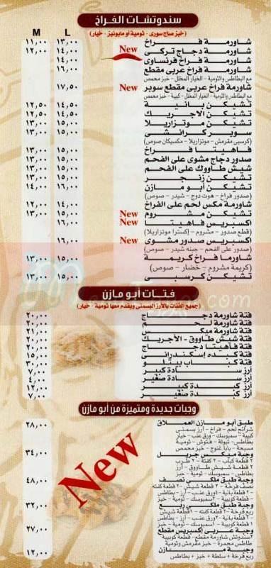 Abu Mazen menu Egypt