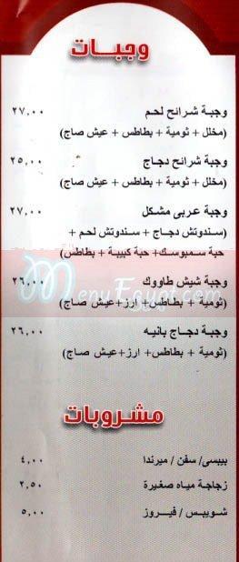 Abu Mazen delivery