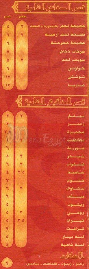 Abou Obaida menu