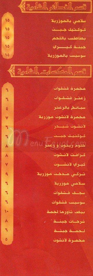 منيو ابو عبيدة الدمشقى  مصر