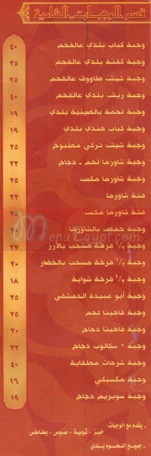 مطعم ابو عبيدة الدمشقى  مصر