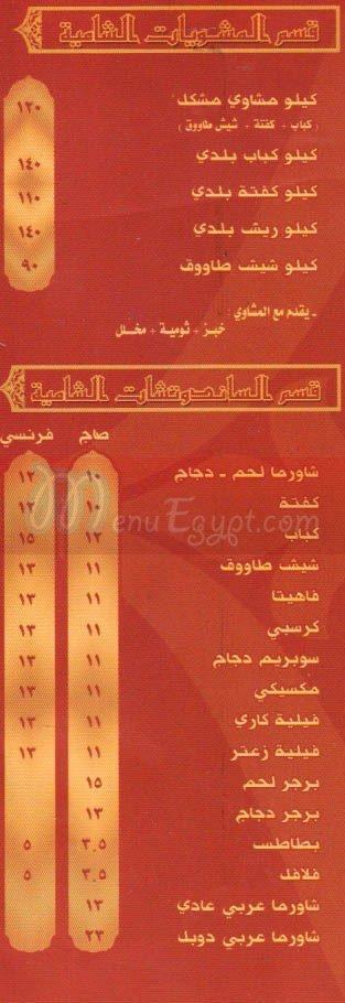 ابو عبيدة الدمشقى  مصر منيو بالعربي