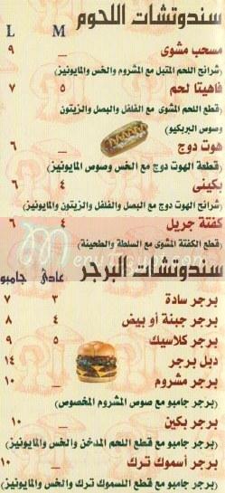 منيو ادم  مصر