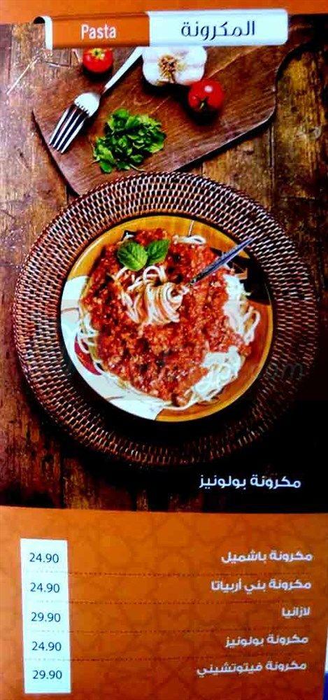 Afamia El Sham menu