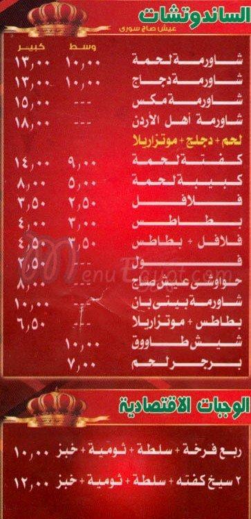 منيو اهل الاردن  مصر
