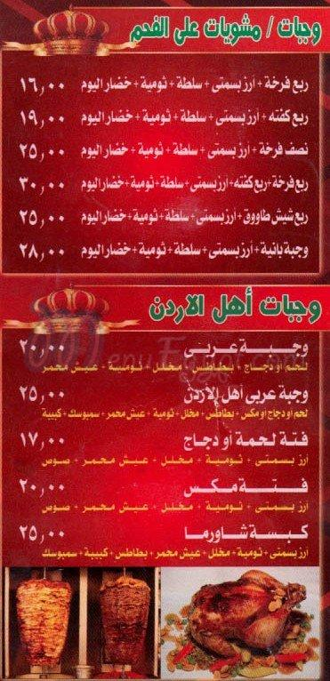 مطعم اهل الاردن  مصر