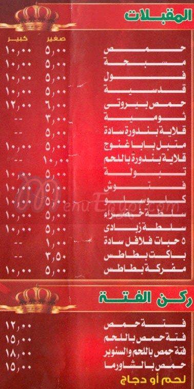 اهل الاردن  مصر الخط الساخن