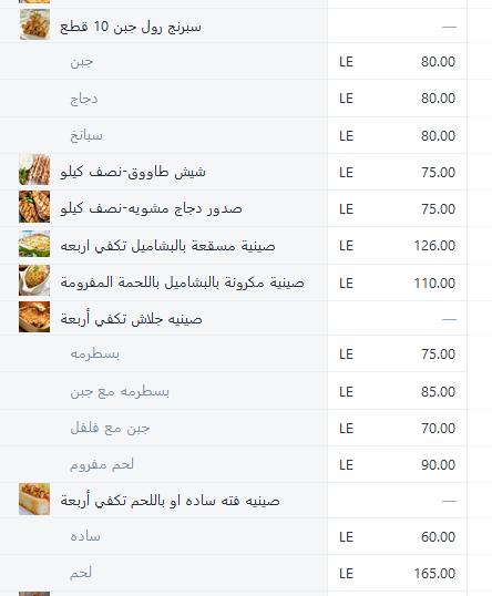 Akla Baity menu