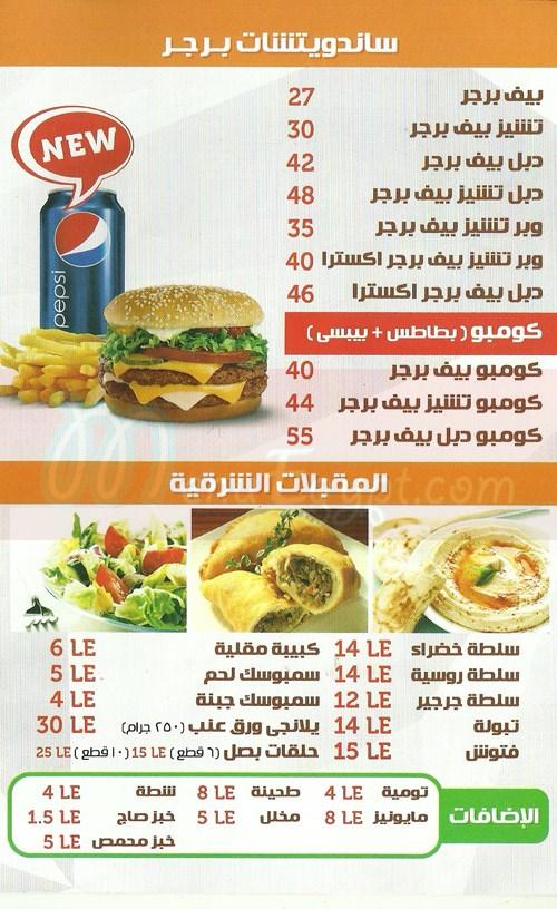 Al Nakheel menu