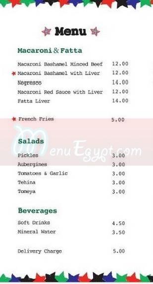 مطعم الاصلى  مصر
