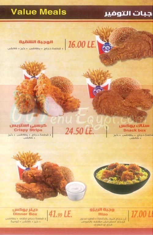 مطعم البيك  مصر