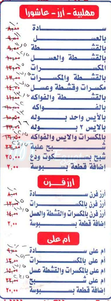 Alban El akkad menu
